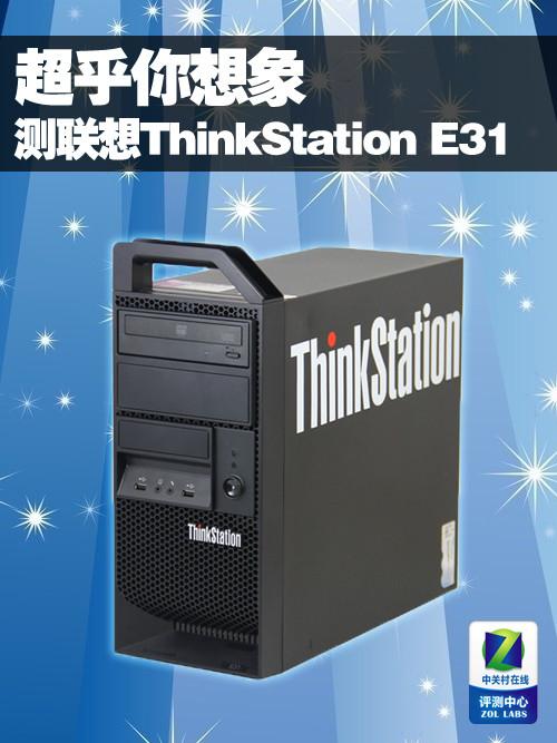 超乎你想象 联想ThinkStation E31评测