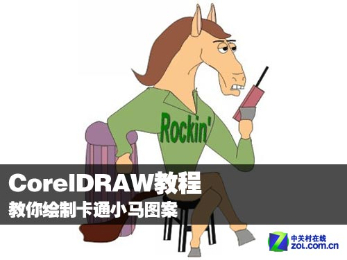 CorelDRAW教程 教你绘制卡通小马图案