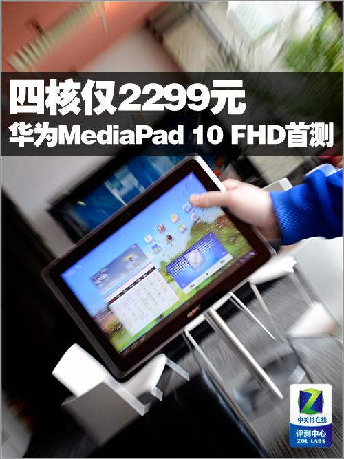 四核仅2499 долларов Huawei MediaPad 10 FHD измеряется