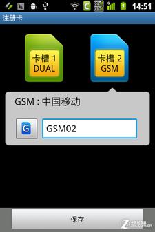 C+G网双通商务风 天翼定制三星I659评测