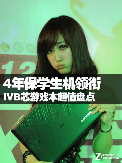 4年保学生机领衔 IVB芯游戏本超值盘点(全文)