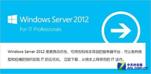 深挖Windows Server 2012为云提供的价值