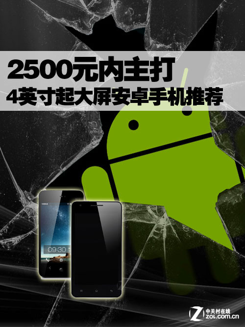 2500元内主打 4英寸起大屏安卓手机推荐