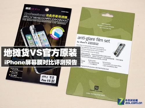 地摊货VS官方原装 iPhone屏幕膜对比预告