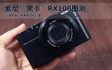 索尼RX100评测图解