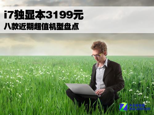 i7独显本3199元 八款近期超值机型盘点