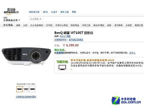 720p短焦投影 明基W710ST亚马逊热销