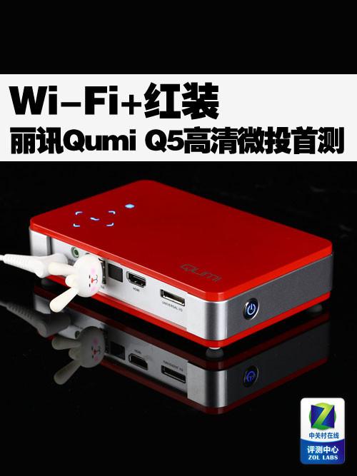 Wi-Fi+��װ ��ѶQumi Q5����Ͷ�ײ�