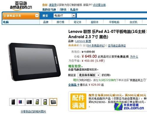 国产第一品牌 649元亚马逊联想A1促销
