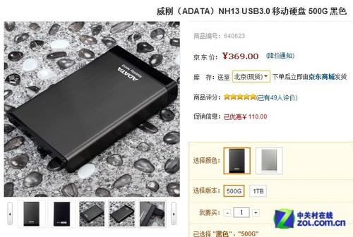 主流全降价 京东热销500G移动硬盘推荐