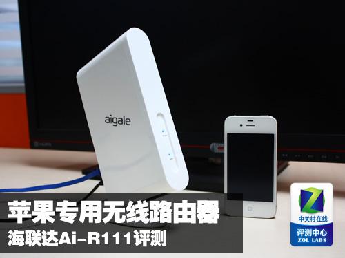 苹果专用无线路由器 海联达Ai-R111评测