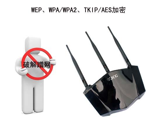 解密JCG JHR-N835R无线路由加密原理