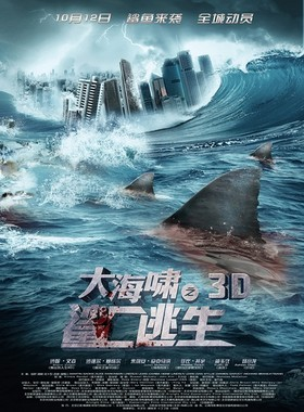 地动天摇,海啸铺天盖地而来,超市立刻沦为孤岛,大鲨鱼随之而来,一场人
