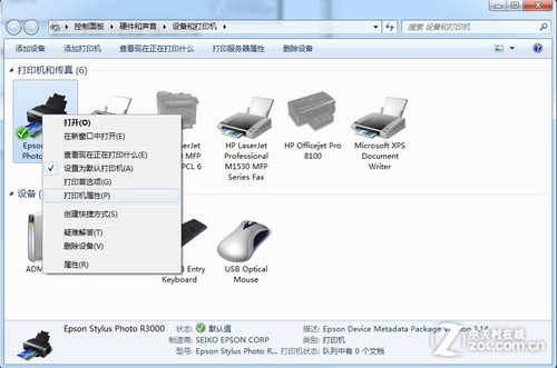 非网络打印机如何在Win7下实现共享?