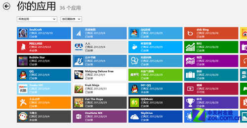 Win8大百科05期:Win8应用与应用商店