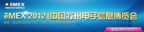 eMEX 2012中国苏州电子信息博览会简介
