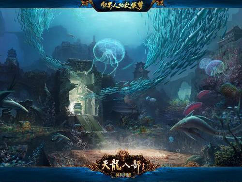 天龙八部神兵海域今日12:00深海公测