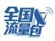 中国电信10M流量包