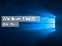 Windows 10学院之初中(26) 虚拟内存