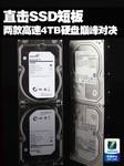 直击SSD短板 两款高速4TB硬盘巅峰对决