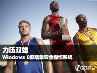力压双雄 Windows 8跃居最安全操作系统