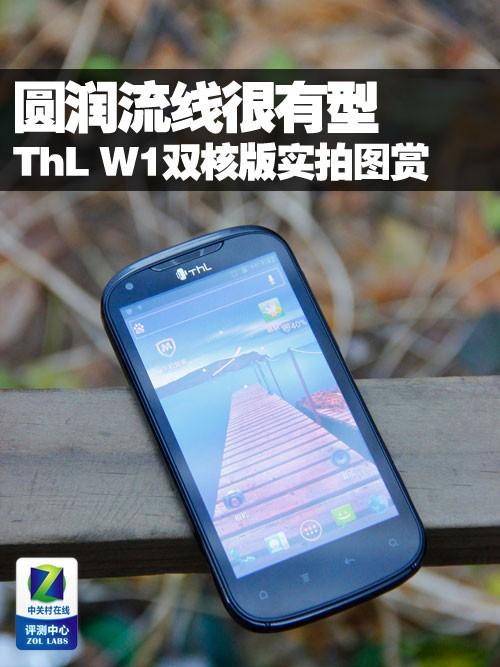 圆润流线很有型 ThL W1双核版实拍图赏