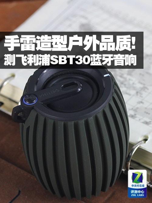 手雷造型户外品质 测飞利浦SBT30音响