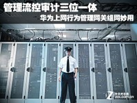 管理流控审计三位一体 华为上网行为管理网关组网妙用