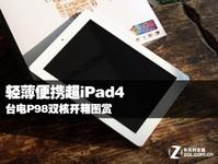 轻薄便携超iPad4 台电P98双核开箱图赏