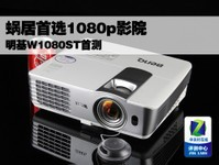 蜗居首选1080p影院 明基W1080ST首测