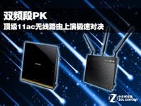 双频段PK 顶级11ac无线路由上演极速对决