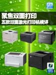 聚焦自动双面 五款双面激光打印机横评