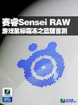 赛睿Sensei RAW游戏鼠标霜冻之蓝版首测