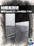 拍照有改进 索尼Xperia Z L36h对比LT26i