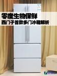 零度生物保鲜 西门子首款多门冰箱解析