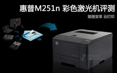 HP M251n 评测图