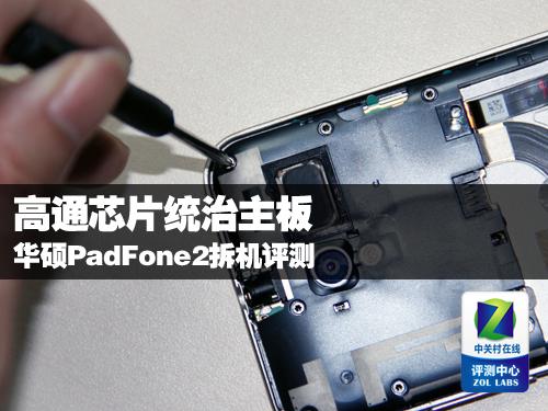 高通芯片统治主板 华硕PadFone2拆机评测