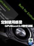 """""""定制使用感受"""" GPUBoost2.0特性详解"""