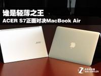 谁是轻薄之王 宏碁S7对决MacBook Air