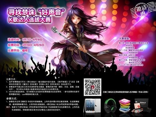 《梦幻诛仙2》新版主题曲今日首发