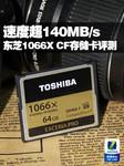 速度超140MB/s 东芝1066X CF存储卡评测