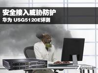 安全接入威胁防护 华为 USG5120E评测