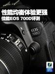 性能均衡体验更强 佳能EOS 700D评测