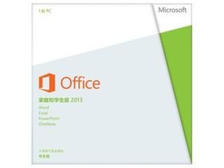 Microsoft office家庭和学生版2013