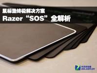 """鼠标垫终极解决方案 Razer""""SOS""""全解析"""
