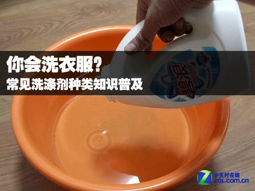 你会洗衣服?常见洗涤剂种类知识普及