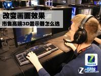改变画面效果 市售高端3D显示器怎么选