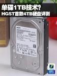 单碟1TB技术?HGST首款家用4TB硬盘评测