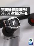 完美诠释摇滚乐! JBL J33耳塞试听体验