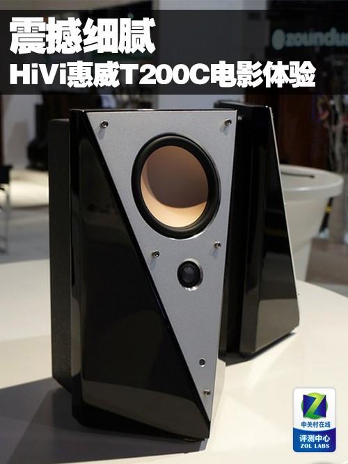 震撼细腻 HiVi惠威T200C音箱电影体验